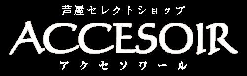 神戸芦屋のセレクトショップ【Accesoir】アクセソワール